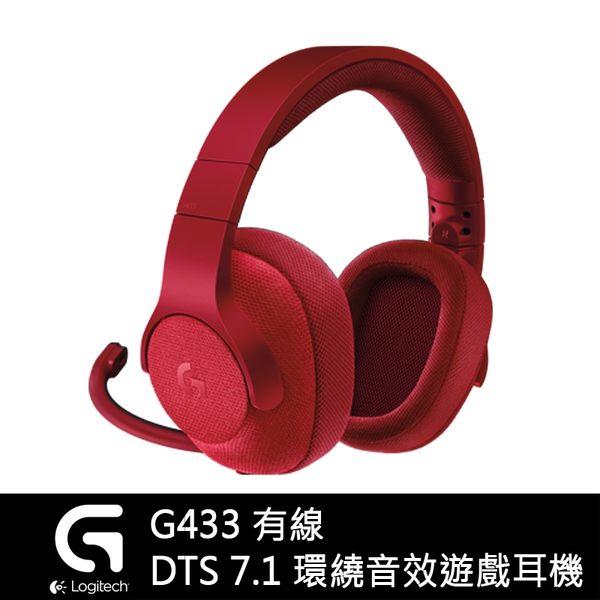 【免運費】限量 Logitech 羅技 G433 7.1 聲道環繞音效有線遊戲耳機麥克風 紅
