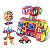 磁力片積木兒童吸鐵石玩具磁性磁鐵 全館免運