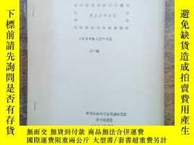 二手書博民逛書店罕見漢文圖書目錄·1985年1-6月·第一期Y226171