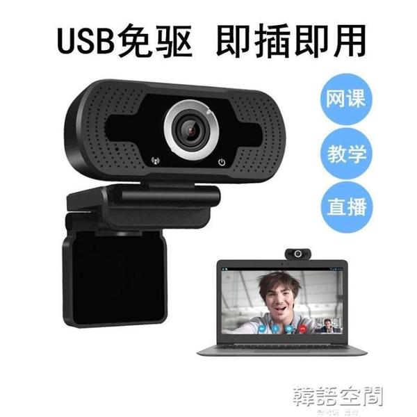 網路攝像頭 免驅動usb高清電腦攝像頭1080p網路直播webcam視頻會議攝像頭