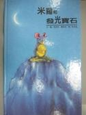 【書寶二手書T3/少年童書_ZAI】米羅和發光寶石_原價450_馬柯斯.費斯特