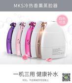 噴霧儀 MKS蒸臉器美容儀家用納米離子噴霧蒸臉機蒸面器補水儀果蔬冷熱噴 霓裳細軟