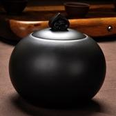收納茶葉罐-紫砂古典可愛密封防潮泡茶品茗普洱茶罐71d32[時尚巴黎]