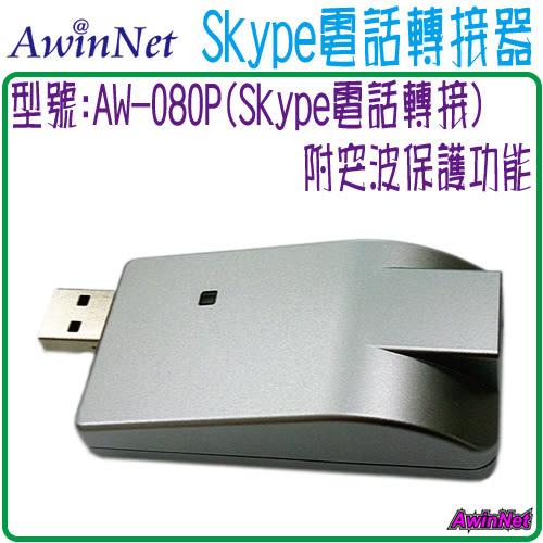 Skype電話轉接器SkyATA AW-080P Skype電話轉接盒【Skype+錄音+影像】