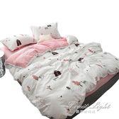 床包組 裸睡水洗棉四件套床單被套1.8m床上用品單人床學生被子宿舍三件套 果果輕時尚igo