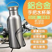 【coni shop】鋁合金手把水杯架 自行車 滑板車 通用 現貨 當天出貨 腳踏車杯架 水壺架 滑板車杯架