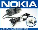 《 3C批發王 》新款Nokia AC-...