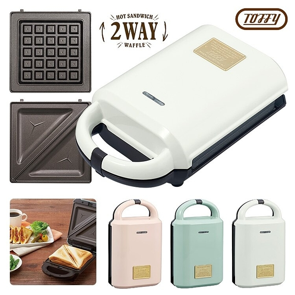日本【Toffy】熱壓吐司機 鬆餅機 (附兩種烤盤) K-HS2