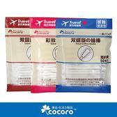 【COCORO樂品】單支包棉花棒600入