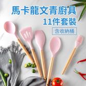 馬卡龍矽膠廚具11件套裝 含收納桶 矽膠夾子 矽膠刷子 矽膠廚具 料理夾 食物夾 料理刷