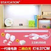 大學生宿舍led長條檯燈護眼學習書桌桌燈寢室神器USB充電燈·樂享生活館