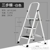 奧鵬室內梯子家用摺疊小樓梯工程梯便攜人字梯多 加厚三四五步ATF LOLITA
