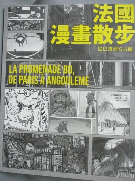 【書寶二手書T4/藝術_PFS】法國漫畫散步 從巴黎到安古蘭:LA PROMENADE BD, DE PARIS A A
