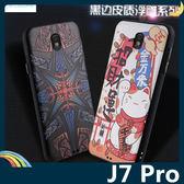 三星 Galaxy J7 Pro 卡通浮雕保護套 軟殼 彩繪塗鴉 3D風景 立體超薄0.3mm 矽膠套 手機套 手機殼