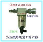 空壓機專用迷你濾水器F202-附快速接頭