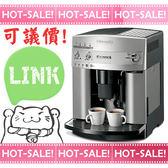《議價優惠+贈好禮》Delonghi ESAM3200 迪朗奇 浪漫型 義式 全自動 咖啡機