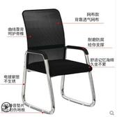 家用電腦椅辦公會議室椅子靠背弓形麻將椅老板椅員工宿舍凳子ATF 艾瑞斯居家生活