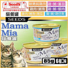 *WANG*【24罐組】聖萊西Seeds...