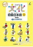 文化初級日本語1改訂版