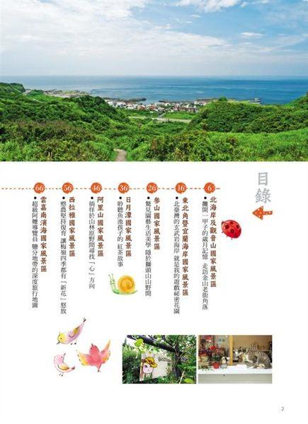 (二手書)臺灣緩慢微旅行