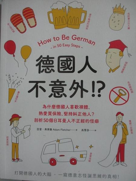 【書寶二手書T1/社會_AAN】德國人不意外!?為什麼德國人喜歡裸體、熱愛買保險、堅持糾正