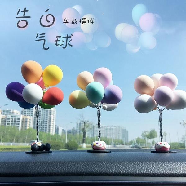 創意汽車內飾用品一路平安告白氣球擺件車載網紅ins風抖音中控 歐韓流行館