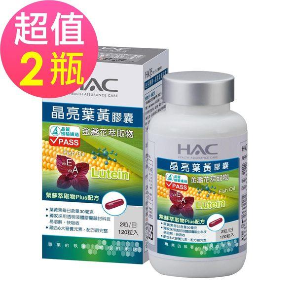 永信HAC全館85折