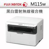 【Fuji Xerox】富士全錄 M115w 三合一黑白雷射無線複合機 [CT202137]