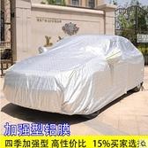 車罩防曬防雨隔熱遮陽防塵加厚通用型轎車外套套子四季汽車罩 - 風尚3C