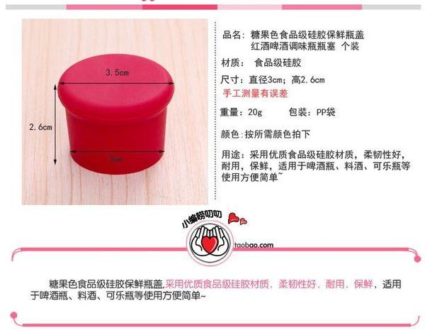 [協貿國際]  糖果色食品級矽膠保鮮瓶蓋紅酒塞 (8個價)
