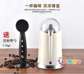 咖啡機 新品不銹鋼咖啡電動磨豆機小型多功能研磨機粉碎機家用商用便攜式 1色