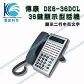 傳康 DK6-36DCL 中文顯示型數位話機 [辦公室或家用電話系統]-廣聚科技