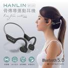 【風雅小舖】HANLIN-BTJ20 防...