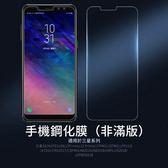 三星 Galaxy A6 A6Plus 2018 透明 兩片裝 非滿版 全膠 鋼化膜 手機保護貼 防爆 高清 螢幕保護貼 保護膜