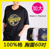 【任選兩件900元】大尺碼 3L-4L 美式潮流 純棉 透氣吸汗 短袖 短T 三色 997601
