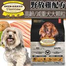 【培菓平價寵物網】(送購物金200元)烘焙客》高齡犬及減重犬野放雞配方犬糧大顆粒25磅11.3kg/包