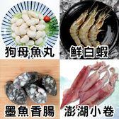 鮮白蝦 小卷 狗母魚丸 墨魚香腸 4合1海味組