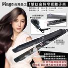Pingo 台灣品工1號鈦金 特窄板離子夾