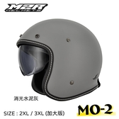 M2R復古帽,MO-2,加大版,素/消光水泥灰