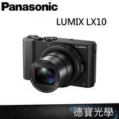 Panasonic Lumix LX10 總代理公司貨 德寶光學 9/30前登錄送原電+32G記憶卡