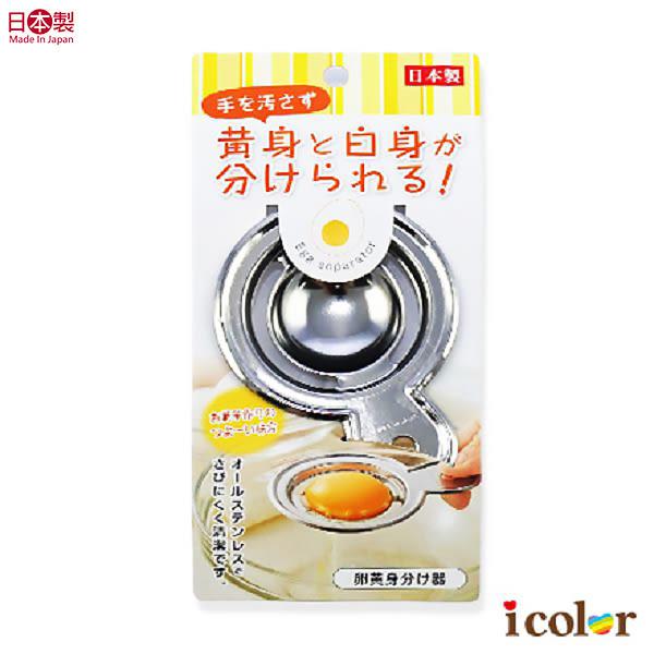 icolor 烘備料理不鏽鋼蛋黃分離器