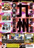 九州 福岡‧熊本‧宮崎 食玩買終極天書 17-18全新Update版(總第20版)
