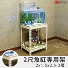 魚缸架 水族魚缸架2尺【空間特工】耐重 水族層架 水草缸 展示架 濾水器 收納櫃 飼料架 FTW21525