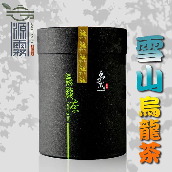 有機轉型期-源霧雪山烏龍茶(WSO-150)