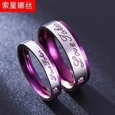 戒指—時尚百搭LOVE情侶戒指日韓簡約大方學生個性男女一對對戒指環刻字 依夏嚴選