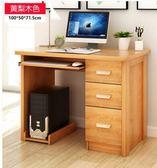 台式電腦桌 家用書桌簡約辦公桌子帶抽屜寫字桌學生寫字台igo     韓小姐