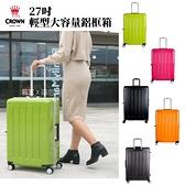 CROWN 皇冠 27吋 超輕大容量 鋁框箱 行李箱 旅行箱 C-FD133-27 (5色)