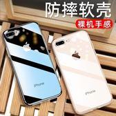 【買一送一】蘋果手機殼透明硅膠防摔保護套外殼【奇趣小屋】
