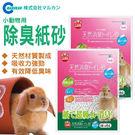 【培菓平價寵物網】日本MARUKAM》MR-694小動物用消臭紙砂6L