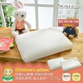 【班尼斯國際名床】~兒童S曲線天然乳膠枕/成人S曲線低枕(附贈抗菌布套)!